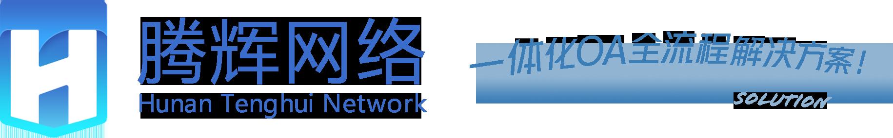 OA办公软件_CRM客户管理_ERP系统_企业微信_企管精灵|湖南长沙腾辉网络