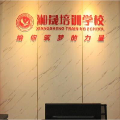 校管精灵网校系统,让湘晟培训学校拥有自己的平台+资源型网校!